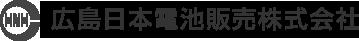 広島日本電池販売株式会社